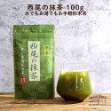 抹茶粉末西尾産高級抹茶100%国産100g無添加2個購入で1個無料プレゼントLOHAStyle