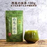 抹茶 粉末 100g 西尾産高級抹茶100% 国産 無添加 抹茶粉 抹茶パウダー LOHAStyle(ロハスタイル)
