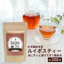 ルイボスティー粉末 100g (大容量200杯分) 2個購入で1個無料プレゼント ルイボスティ ルイボス茶 ルイボス ティー 茶 粉 ノンカフェイン LOHAStyle
