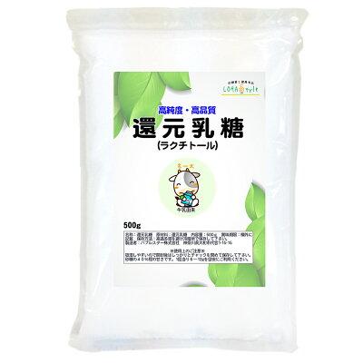 還元乳糖ラクチトール500gLOHAStyle