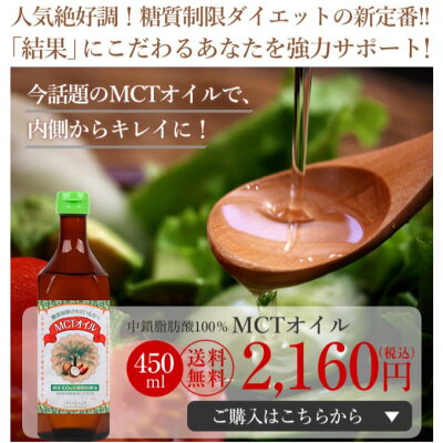 MCTオイル450g「純度100%高品質」