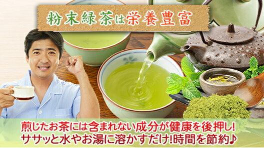 緑茶粉末90g(大容量450杯分ペットボトル180本分)2個購入で1個無料プレゼントLOHAStyle