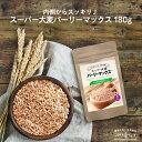 スーパー大麦 バーリーマックス 180g もち麦 食物繊維がもち麦の2倍 レジスタントスターチ ハイレジ β-グルカン フルクタン 大麦 玄麦 雑穀 腸活 はと麦 オーツ麦 玄米 よりオススメ 糖質カット 糖質オフ 糖質制限 ロハスタイル LOHAStyle [M便 1/12]