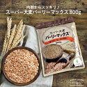 スーパー大麦バーリーマックス800gもち麦食物繊維がもち麦の2倍レジスタントスターチハイレジお得な大容量パック大麦玄麦腸活雑穀LOHAStyle