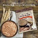 スーパー大麦 バーリーマックス 800g 食物繊維がもち麦の2倍 レジスタントスターチ ハイレジ β-グルカン フルクタン 大麦 もち麦 玄麦 腸活 雑穀 はと麦 オーツ麦 玄米 よりオススメ 糖質カット 糖質オフ 糖質制限 ロハスタイル LOHAStyle [M便 1/3]・・・