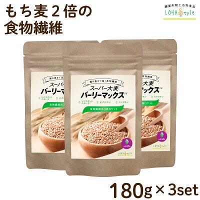 スーパー大麦バーリーマックス180g×3個セットもち麦食物繊維がもち麦の2倍ハイレジ大麦玄麦雑穀腸活送料無料LOHAStyle