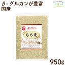 もち麦 国産 950g モチプリで美味しく健康生活 ご飯に混ぜる麦 LOHAStyle...