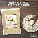 もち麦 国産 950g モチプリで美味しく健康生活 ご飯に混ぜる麦 モチ麦 もち 麦 大麦 β-グルカン 食物繊維 豊富 糖質カット 糖質オフ 糖..