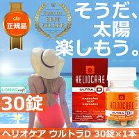 ヘリオケアウルトラDカプセル飲む日焼け止めサプリHELIOCAREULTRA-D30錠