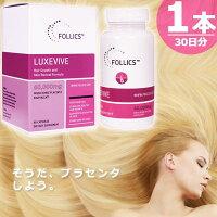 フォリックスルグゼバイブアンチエイジング馬プラセンタサプリメント女性育毛お肌90錠
