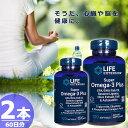 ライフエクステンション スーパーオメガ3プラス [120錠×2本(60日分)] LifeExtension Super Omega-3 Plus