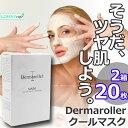 ダーマローラー Dermaroller クールマスク [10枚×2箱] Cool Mask 1