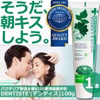 デンティスDENTISTE'歯磨き粉PLUSWHITEプラスホワイト100gx1本