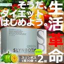 【入手困難】スリンボス グリーン SLYN BOTH GREEN ダイエット 食品 デトックス サプリメント 2箱60錠