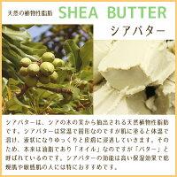 天然の植物性脂肪【シアバター】配合