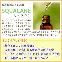 安心安全・天然系保湿剤【スクワラン】配合