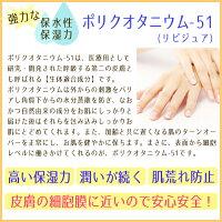 強力な保水性・保湿性【ポリクオタニウム-51】配合