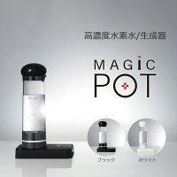 MAGICPOTマジックポット水素水生成器メイン画像