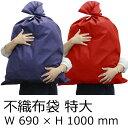 不織布袋 特大 W 690 × H 1000 mm 大きな物をラッピング、リボン付ラッピング袋、送料 ...