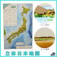 立体日本地図カレンダー2017