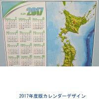 立体日本地図カレンダー2017商品画像14