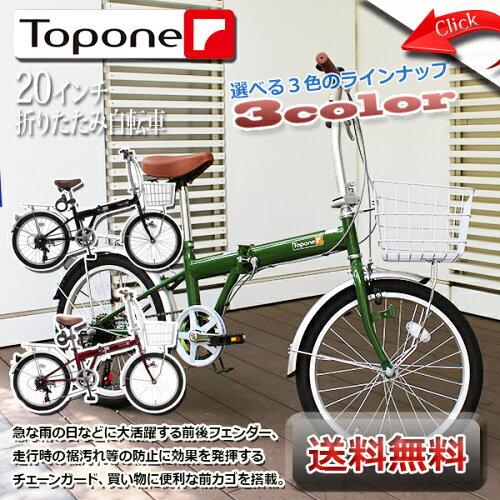 折りたたみ自転車 20インチ 人気 自転車 おすすめ 折畳 TOPONE(トップワ...