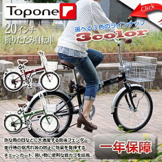 TOPONE(トップワン)20インチ折りたたみ自転車カゴ付き・シマノ6段変速ギア搭載KGK206-09-BKブラック/KGK26-09-MGモスグリーン