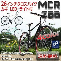 TOPONE(トップワン)26インチクロスバイクシマノ6段変速ギアカギ・LEDライト付ATBブラック/ホワイトMCR266-29激安おすすめクロスバイク自転車26インチCROSSBIKE