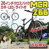 【02/19までの激安価格】 クロスバイク 自転車 26インチ TOPONE(トップワン) 送料無料 カギ・ライト付き 26インチ シマノ6段変速ギア カギ・LEDライト付 ATB MCR266-29 おすすめ クロスバイク CROSS BIKE街乗り 通勤 スピード アウトドア シティ サイクル 激安