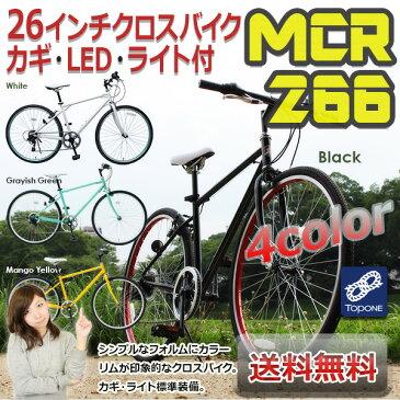 【11/16までの激安価格】 クロスバイク 自転車 26インチ TOPONE(トップワン) 送料無料 カギ・ライト付き 26インチ シマノ6段変速ギア カギ・LEDライト付 ATB MCR266-29 おすすめ クロスバイク CROSS BIKE街乗り 通勤 スピード アウトドア シティ サイクル 激安
