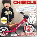 【06/17までの激安価格】 子供用自転車 CHIBICLE...