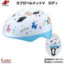 【03/22までの激安価格】 自転車 子供用 ヘルメット S...