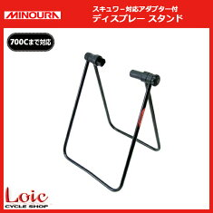 自転車ディスプレースタンド/ミノウラ/DS-30BLTブラック/TOD01300