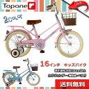 子供用自転車 16インチ 【10/17までの激安価格】 自転...