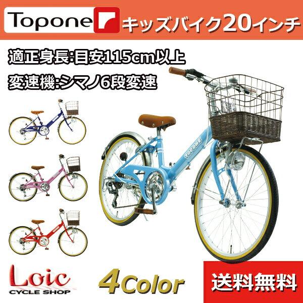 トップワン とぽね 子供用自転車 20インチ