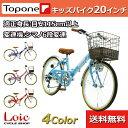 【08/16までの激安価格】 自転車 【送料無料】 子供用自...