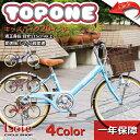 【10/17までの激安価格】 自転車 【一年保障】 子供用自...