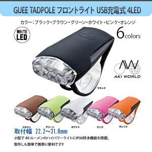 【10/7までの激安価格】 自転車 ライト GUEE TADPOLE FRONT USB充電式 4LED フロントライト 自転車専門店 loic オンラインストア
