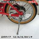 子供用自転車 16インチ 18,12,14 【送料無料】【0...