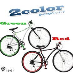 クロスバイク700c自転車