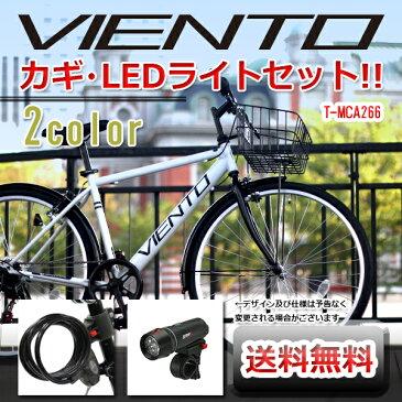【11/16までの激安価格】 クロスバイク VIENTO(ヴィエント) 26inch 自転車 街乗り 通勤 スピード おしゃれ おすすめ スタイリッシュ【SHIMANO 6段変速】