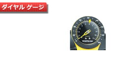 自転車メンテナンス空気入れポンプTOPEAKJoeBlowSportII[ジョ−ブロースポーツII](J.BLOW)スポーツII空気入れ自動車用PPF05400