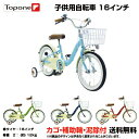 【02/24までの激安価格】 自転車 子供用自転車 (キッズ...