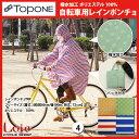 ポンチョ レインコート 自転車 TOPONE トップワン 撥...