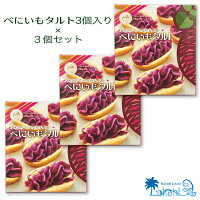 紅芋タルト(ミニ)×3セット
