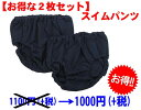 スイムパンツ 水あそびパンツお得な2枚組 日本製  水浴びパンツ 水遊...