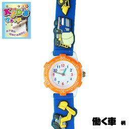 こどもウォッチ 働く車柄 キッズ腕時計 子供用腕時計 キッズ時計 キッズウォッチ 子供用時計 入園 入学 プレゼント