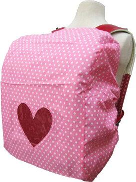 ランドセルカバー (ピンク色にドット ハート ) ランドセルレインコート 小学校 カバー 通学 登校 下校 雨対策 雪 入学