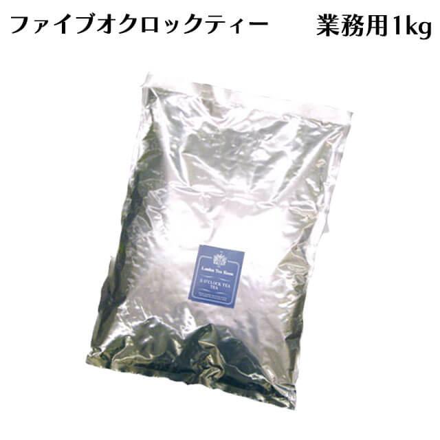 [紅茶専門店]茶葉 ファイブオクロックティー1kg袋 業務用・お得用 リーフティー