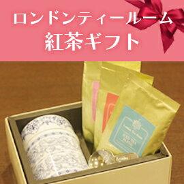 紅茶缶と紅茶3種類のギフトセットC(アーリーモーニング・アイスティーブレンド・ロンドンブレックファスト)